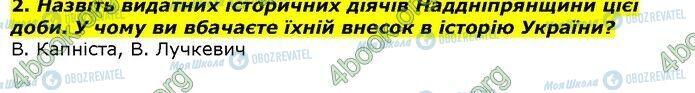ГДЗ Історія України 9 клас сторінка Сторінка 52
