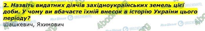 ГДЗ История Украины 9 класс страница Сторінка 80