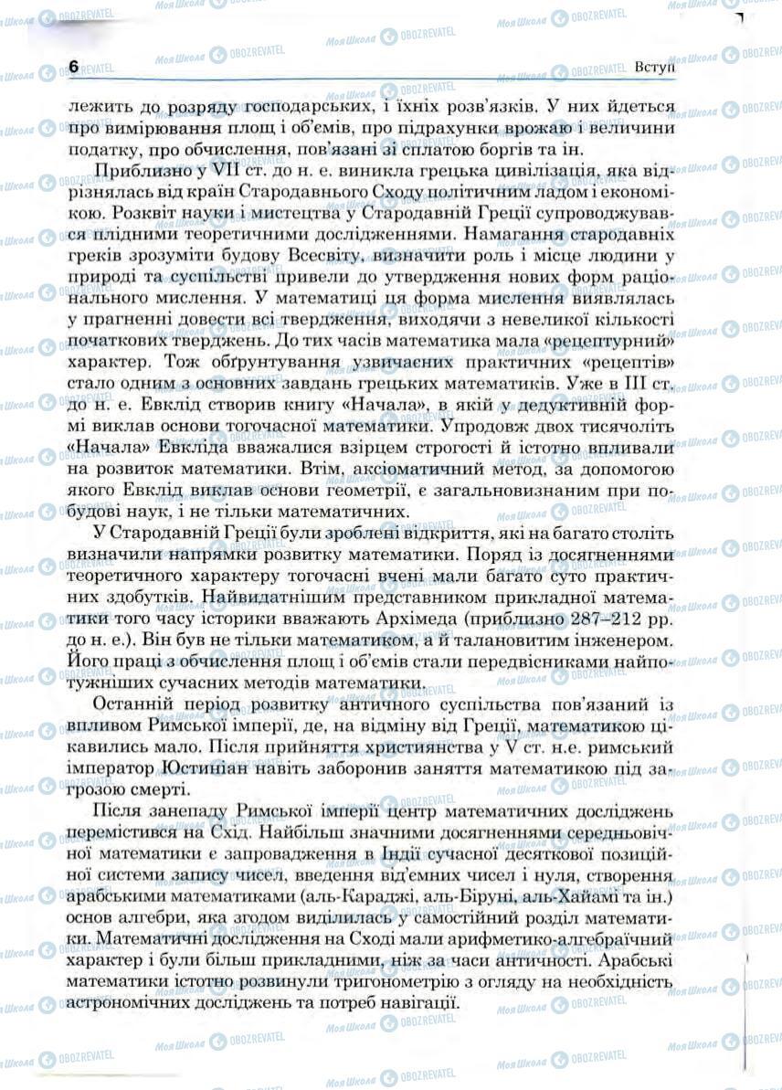 Підручники Математика 10 клас сторінка 6