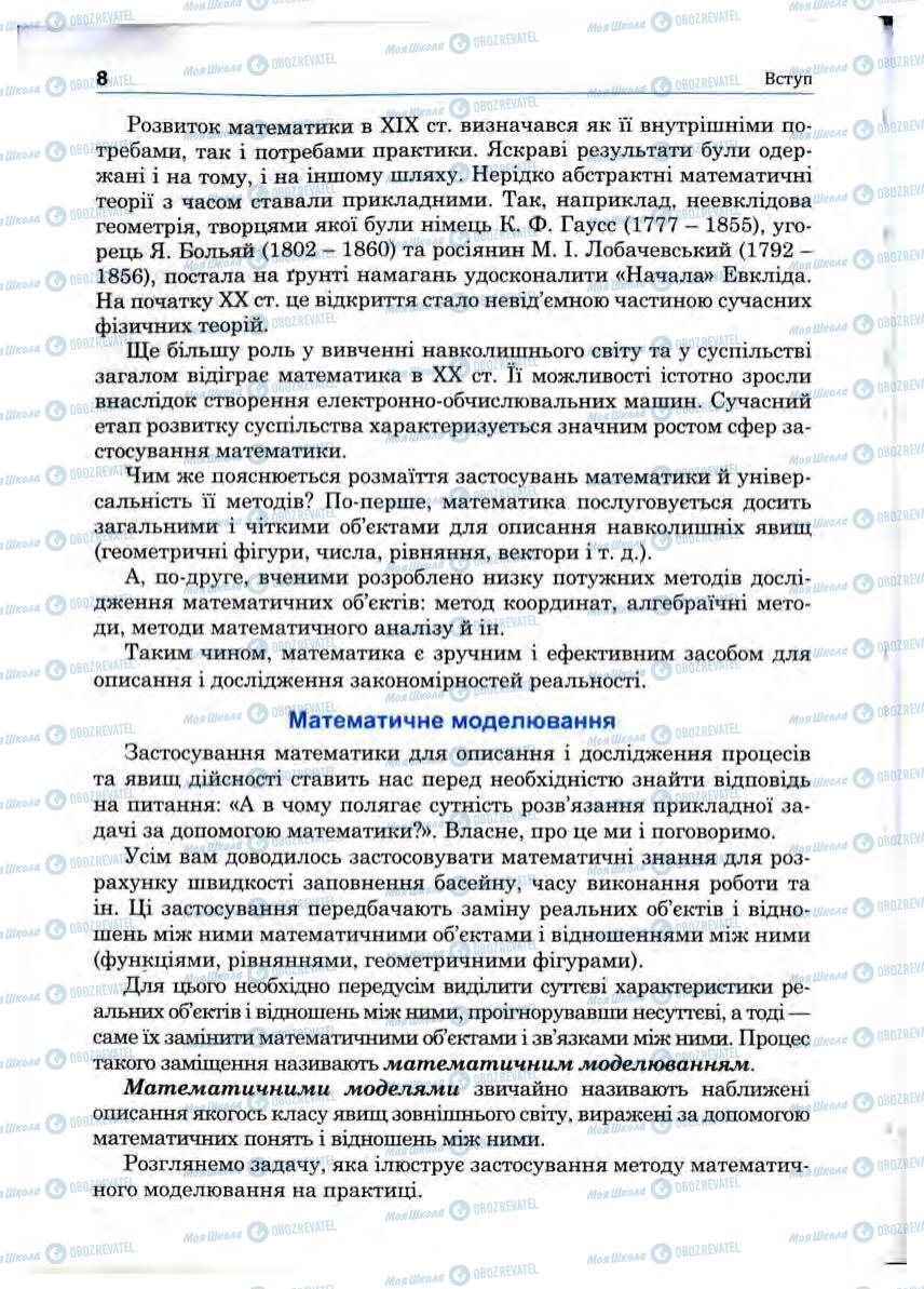 Підручники Математика 10 клас сторінка 8