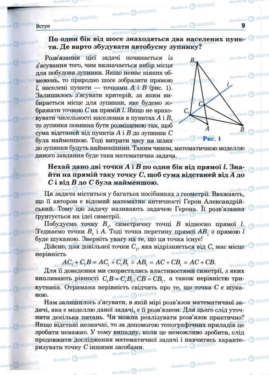 Учебники Математика 10 класс страница 9