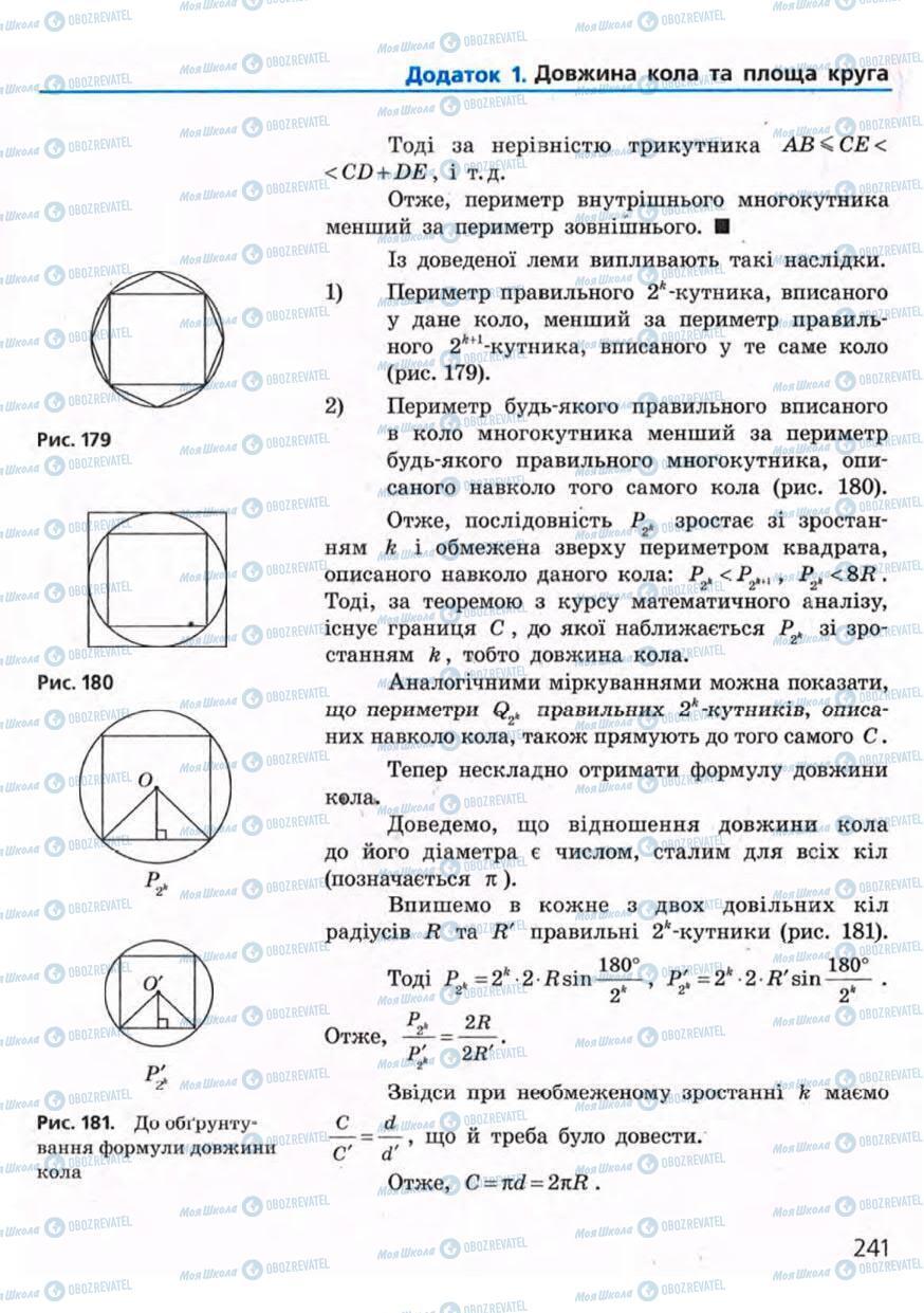 Підручники Геометрія 9 клас сторінка 241