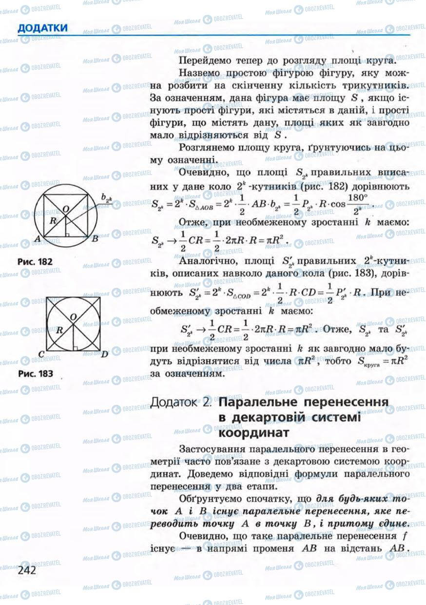 Учебники Геометрия 9 класс страница 242