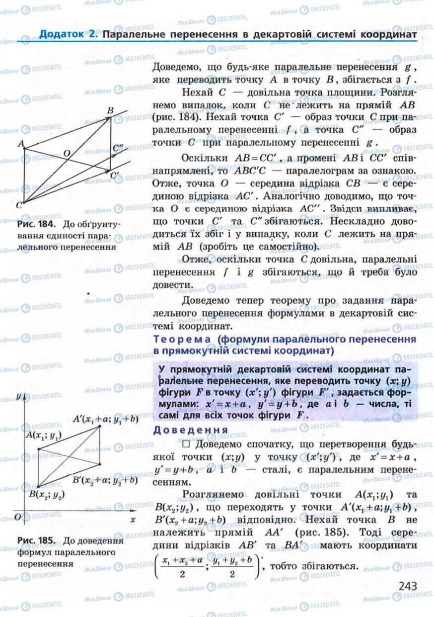 Підручники Геометрія 9 клас сторінка 243