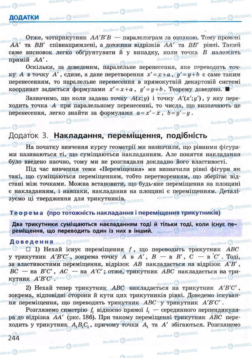 Підручники Геометрія 9 клас сторінка 244