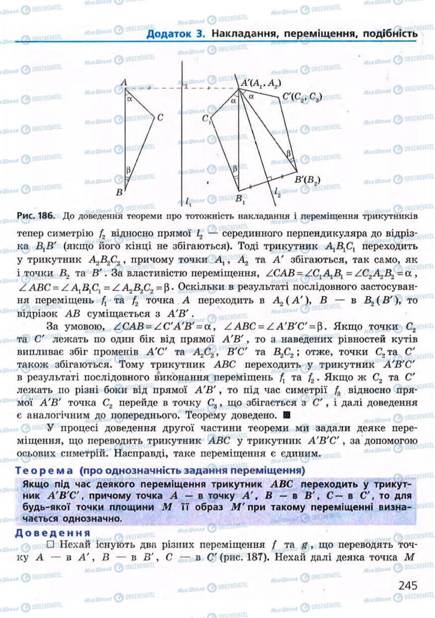 Підручники Геометрія 9 клас сторінка 245