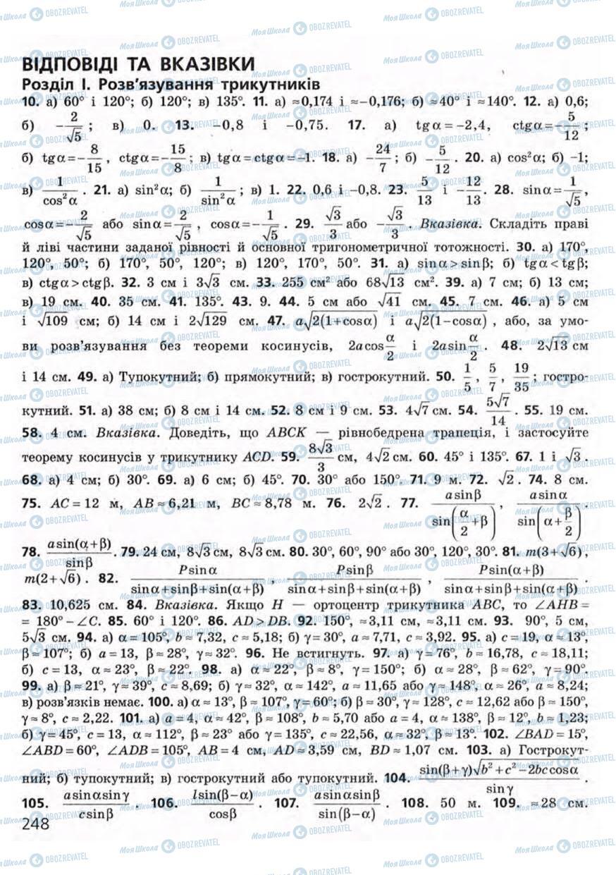 Підручники Геометрія 9 клас сторінка 248