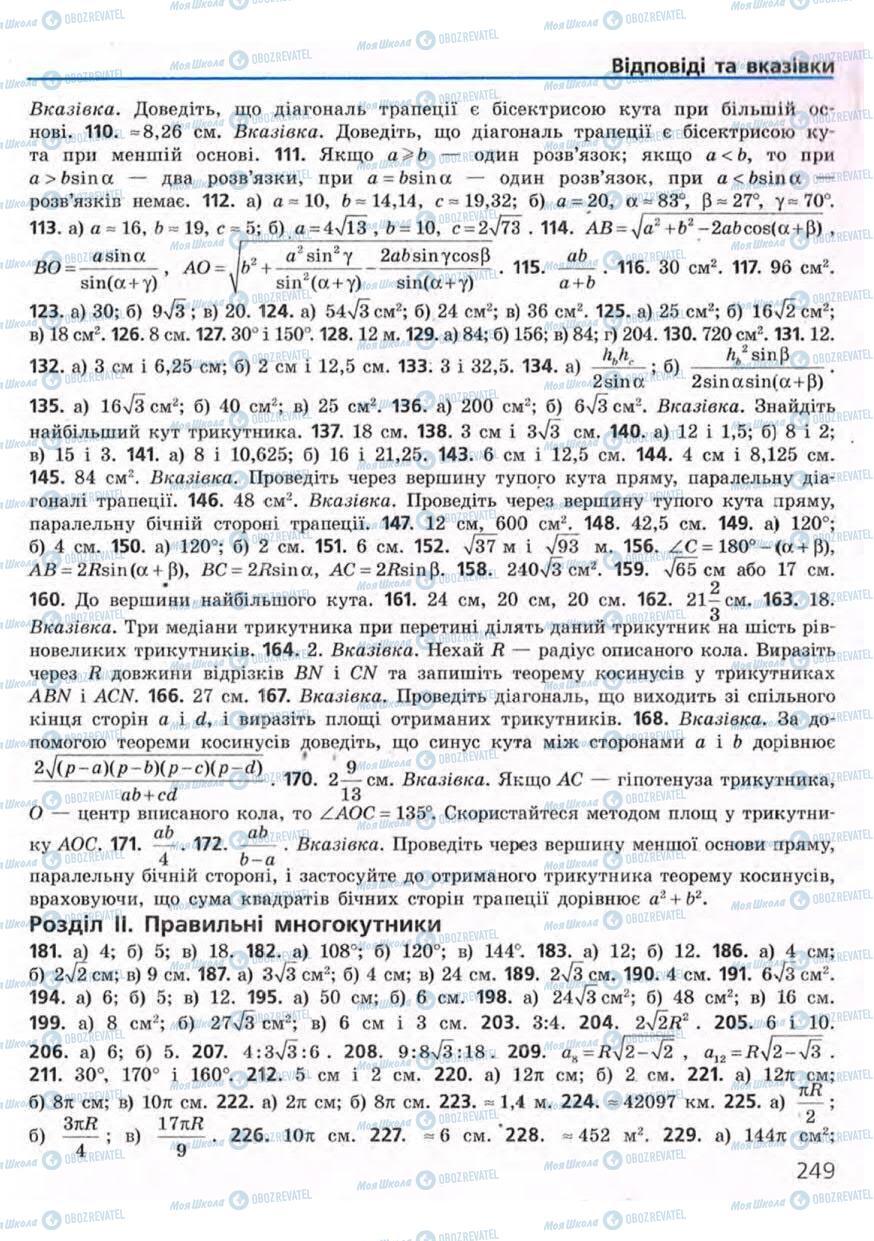 Учебники Геометрия 9 класс страница 249