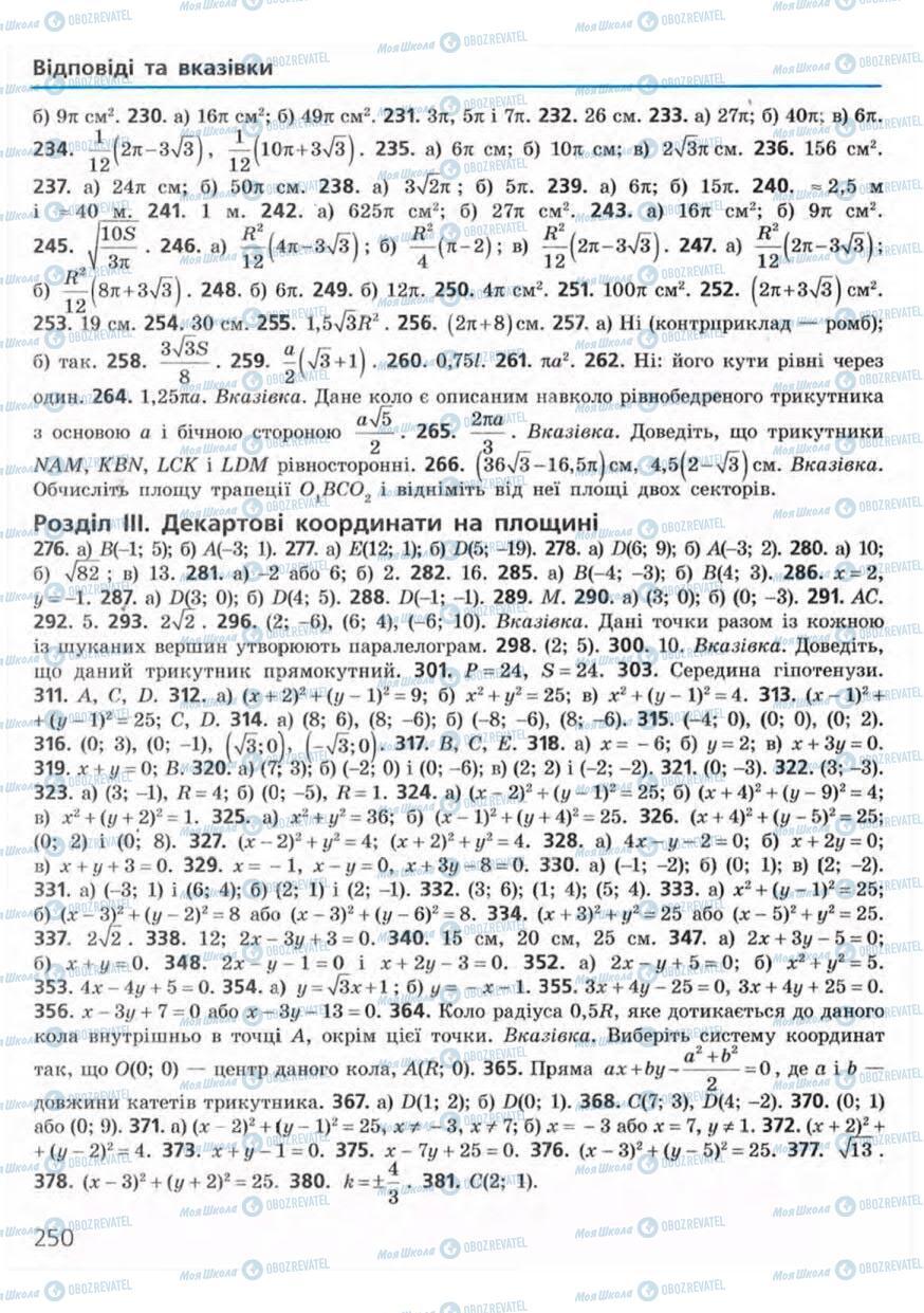 Підручники Геометрія 9 клас сторінка 250