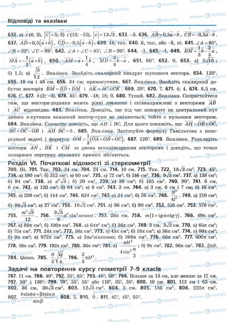 Учебники Геометрия 9 класс страница 252