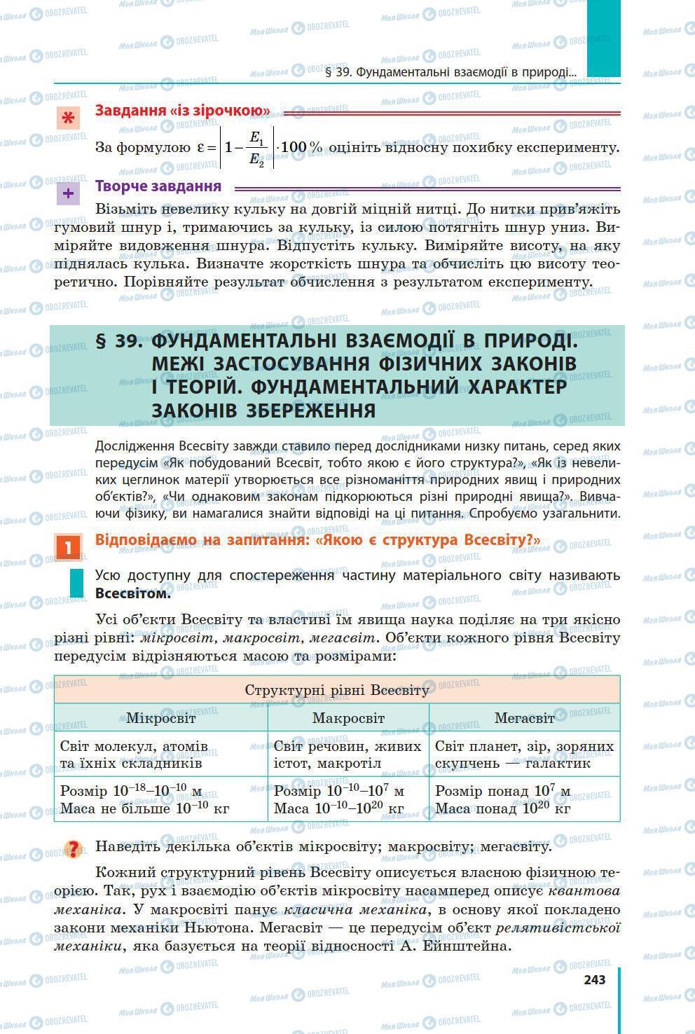 Учебники Физика 9 класс страница 243