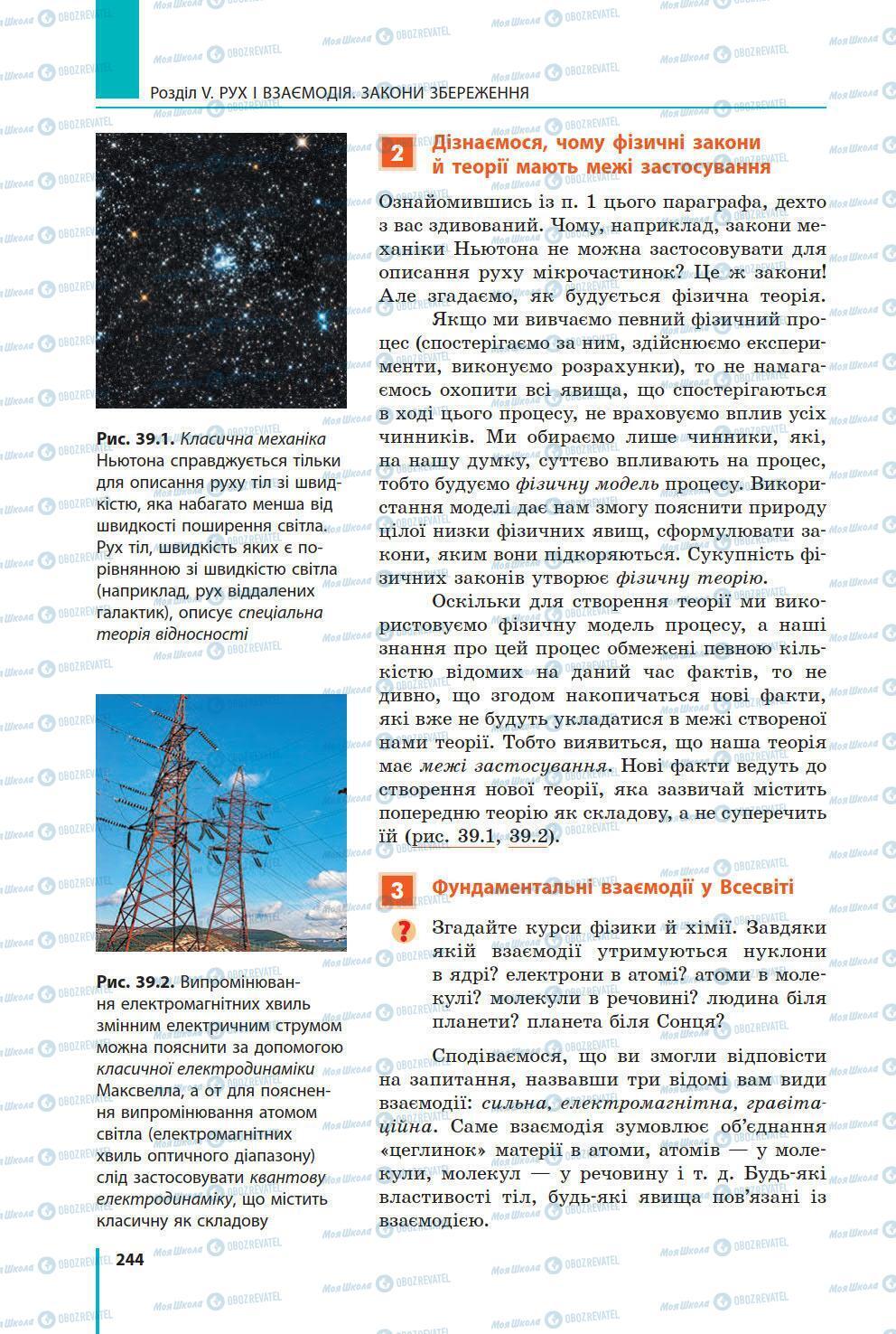 Учебники Физика 9 класс страница 244