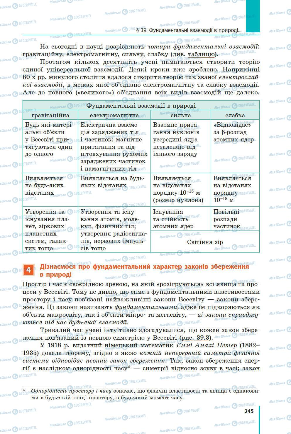 Учебники Физика 9 класс страница 245