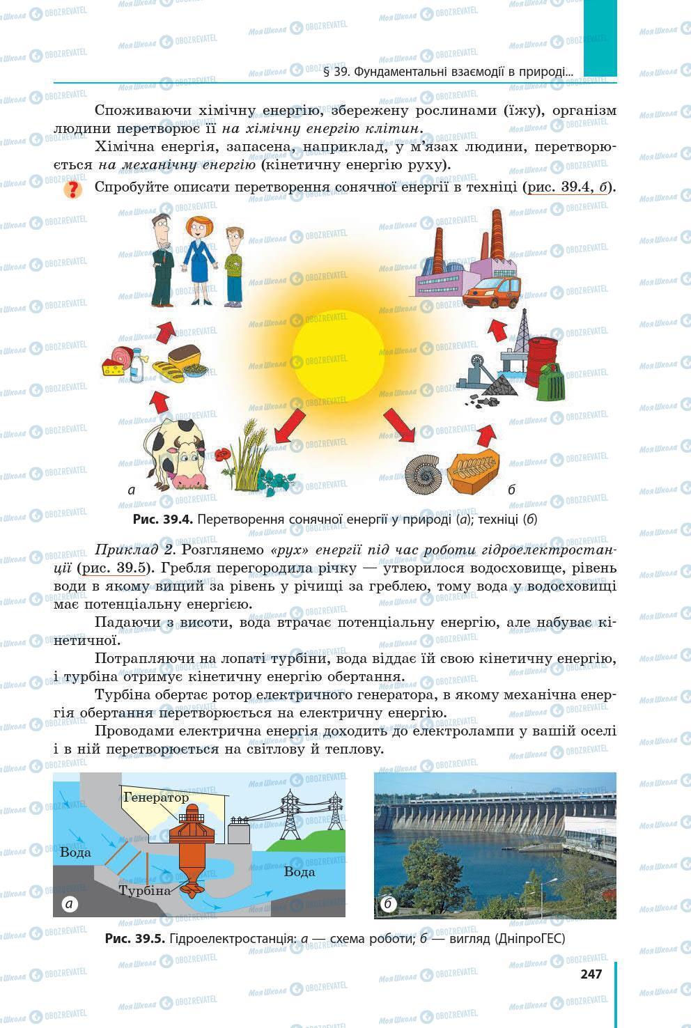 Учебники Физика 9 класс страница 247