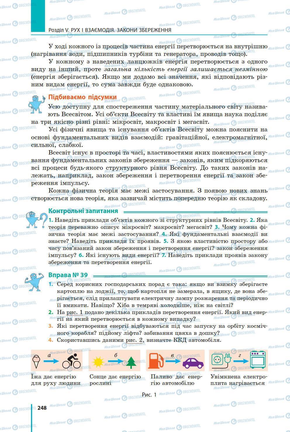 Учебники Физика 9 класс страница 248