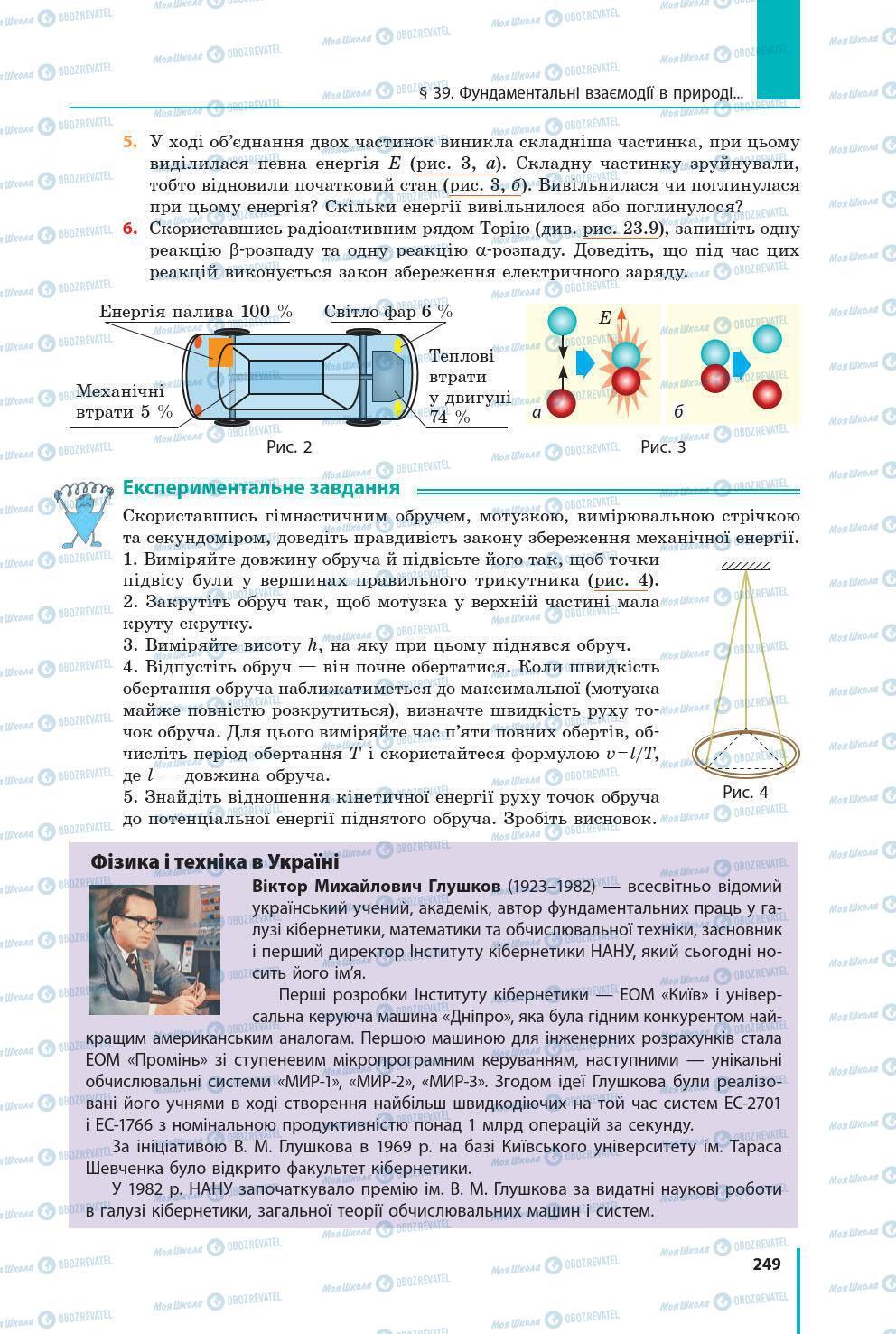 Учебники Физика 9 класс страница 249