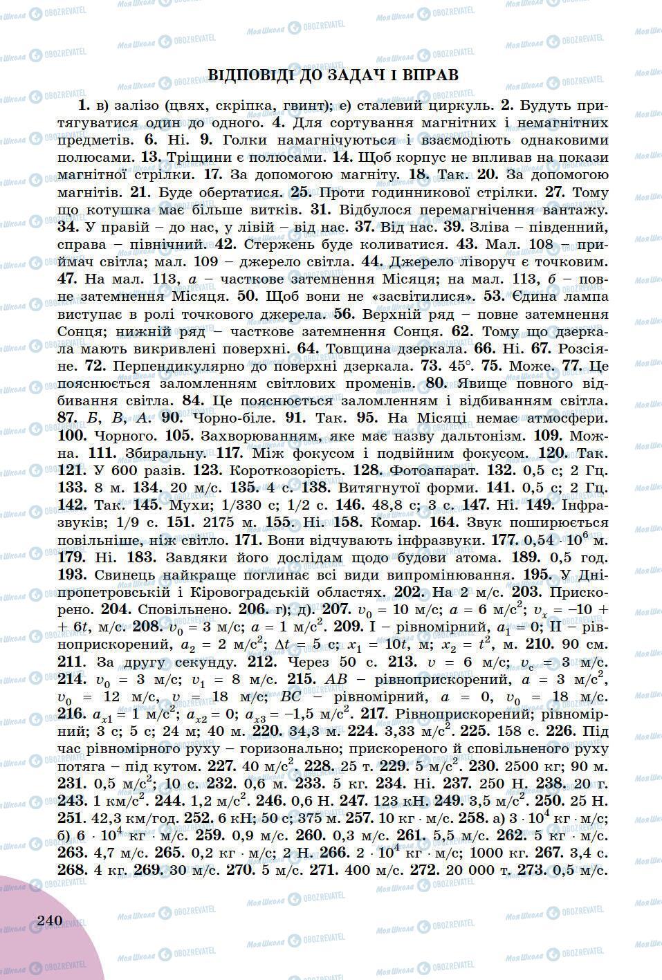 Підручники Фізика 9 клас сторінка 240