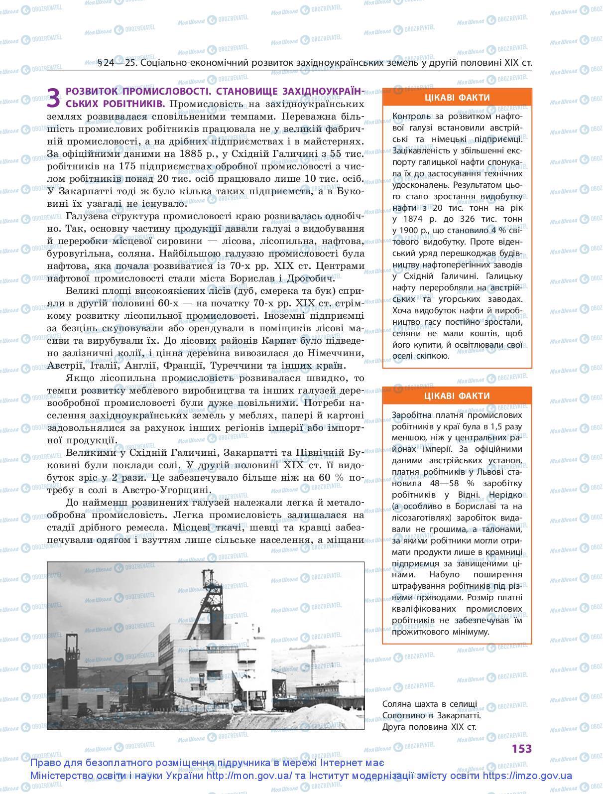 Підручники Історія України 9 клас сторінка 153