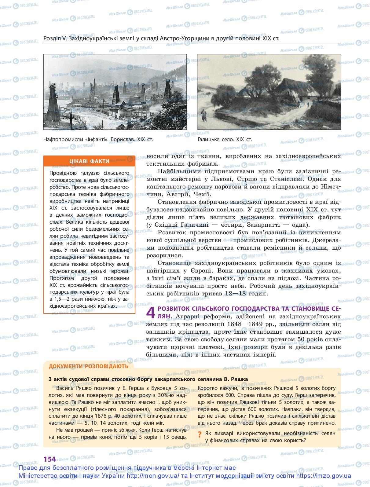 Учебники История Украины 9 класс страница 154