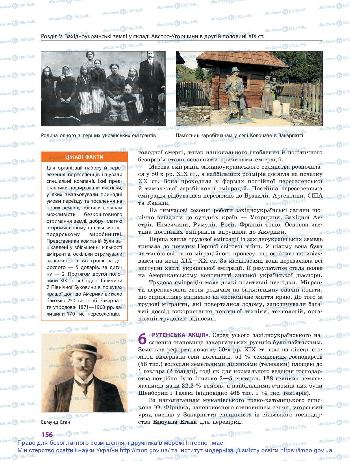 Підручники Історія України 9 клас сторінка 156
