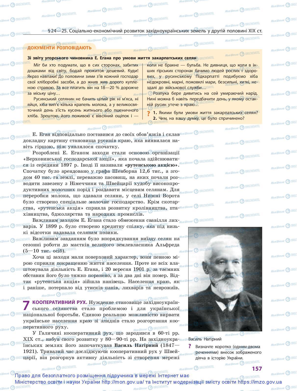 Підручники Історія України 9 клас сторінка 157