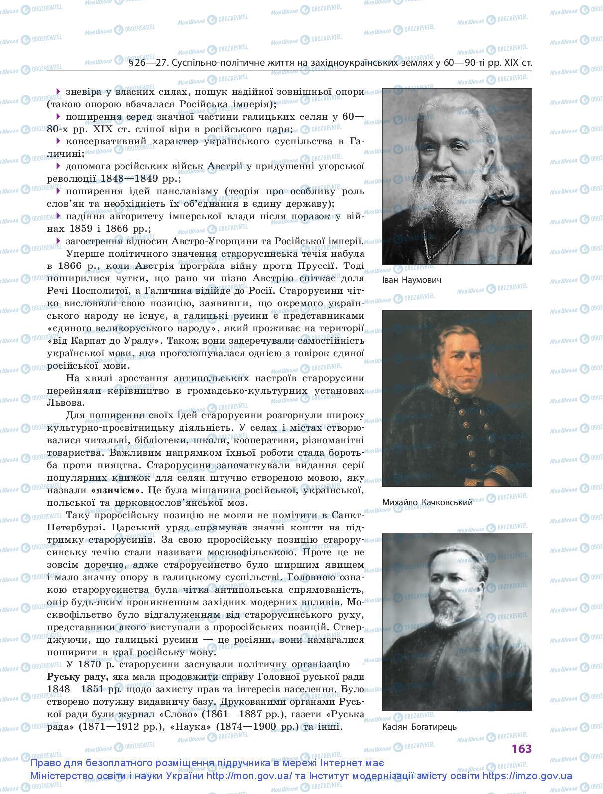 Учебники История Украины 9 класс страница 163