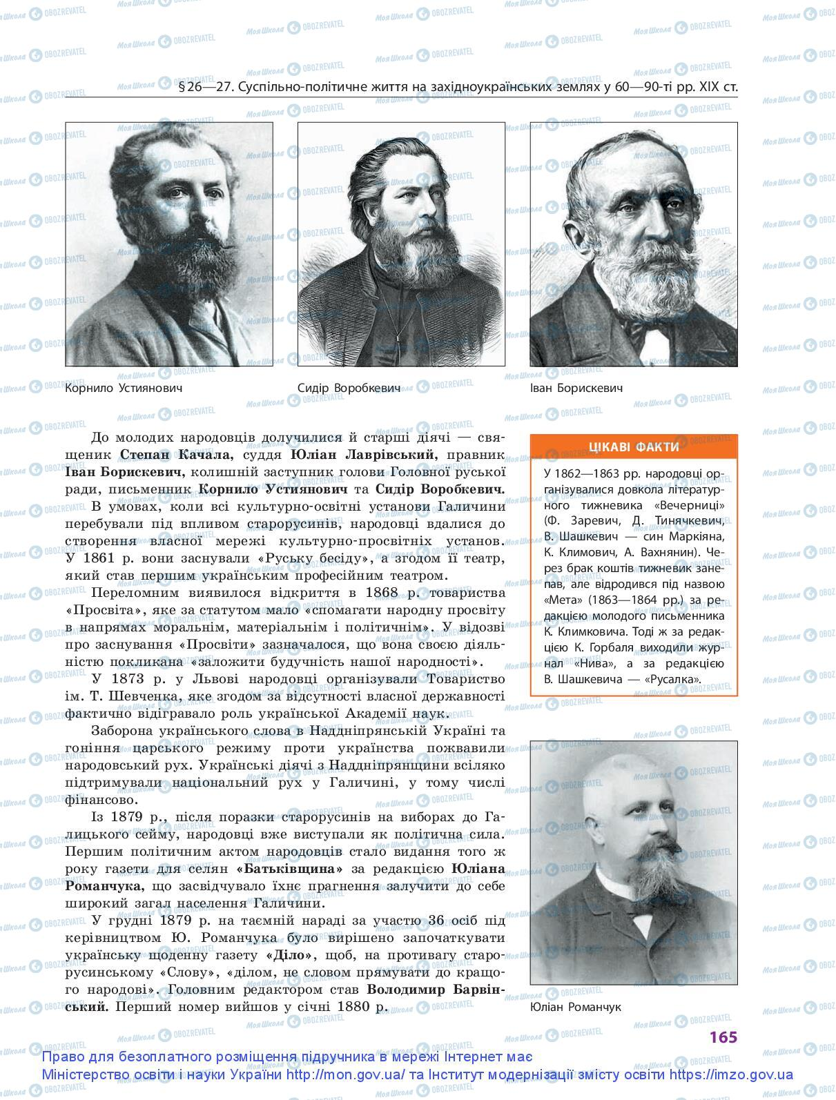 Учебники История Украины 9 класс страница 165