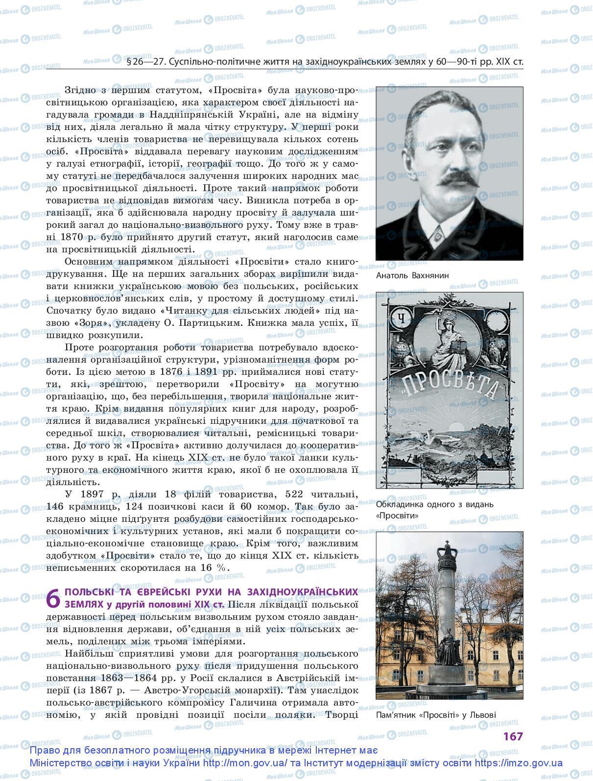 Учебники История Украины 9 класс страница 167