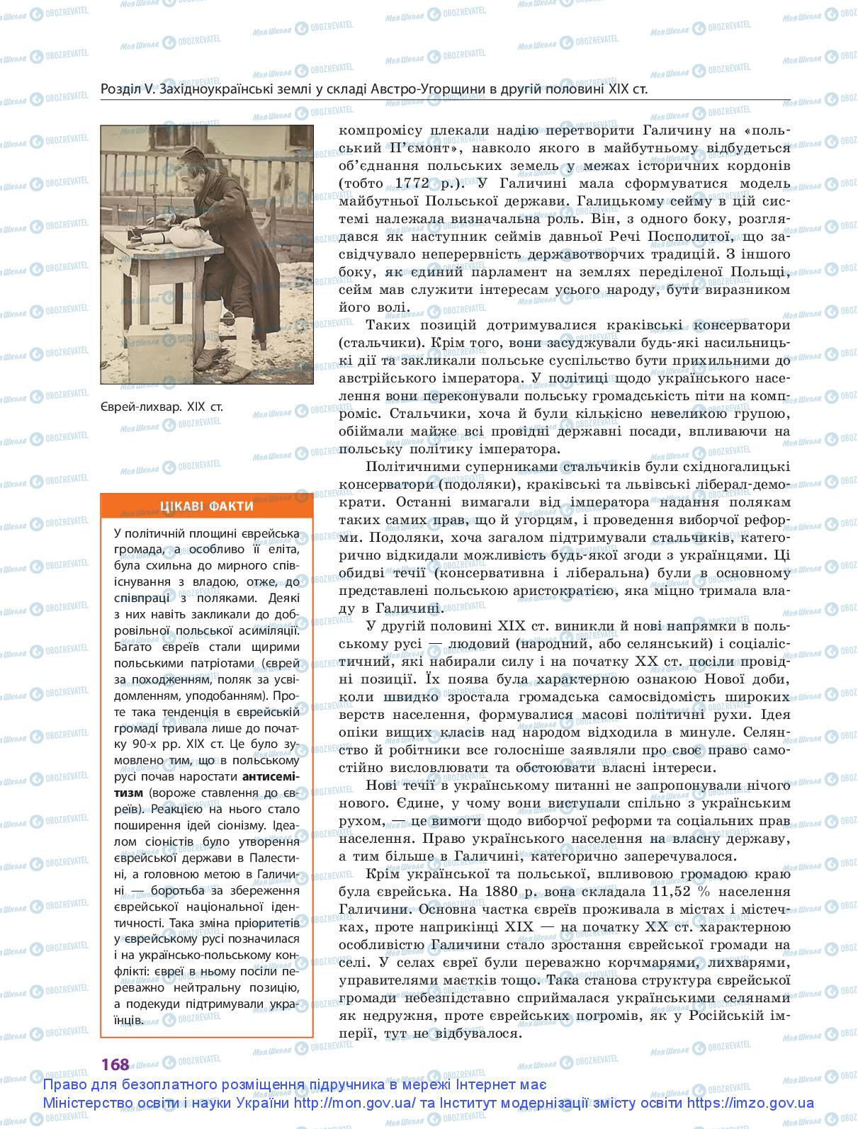 Підручники Історія України 9 клас сторінка 168