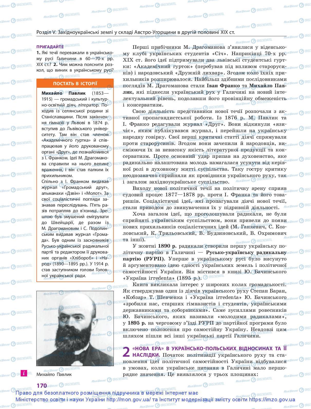 Підручники Історія України 9 клас сторінка 170