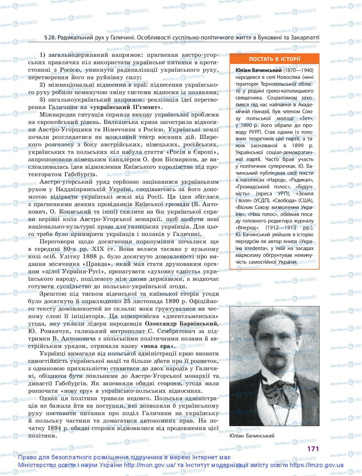 Учебники История Украины 9 класс страница 171