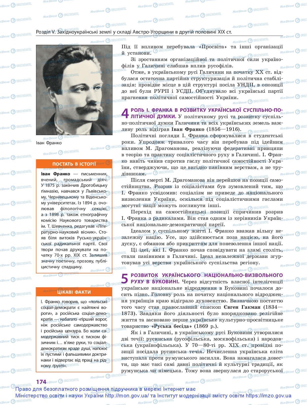 Учебники История Украины 9 класс страница 174