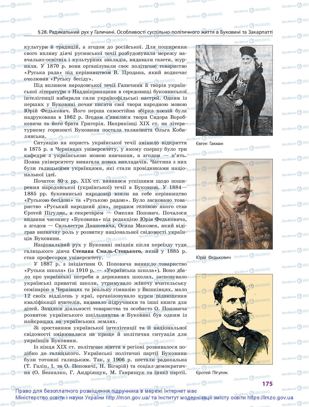 Учебники История Украины 9 класс страница 175