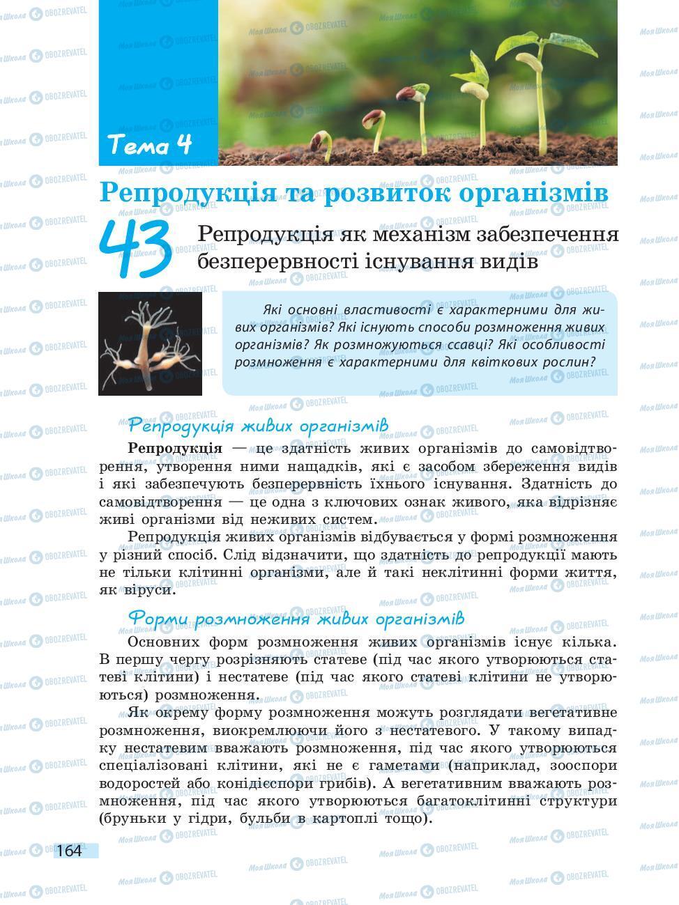 Учебники Биология 10 класс страница 164