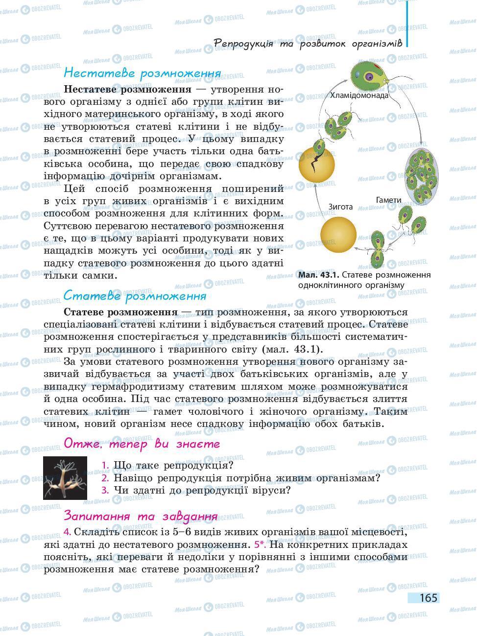 Підручники Біологія 10 клас сторінка 165
