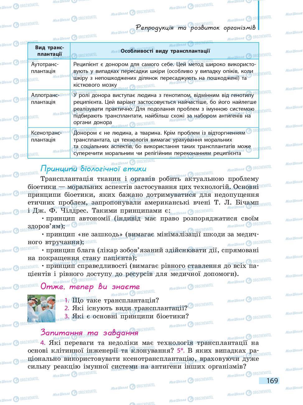 Підручники Біологія 10 клас сторінка 169