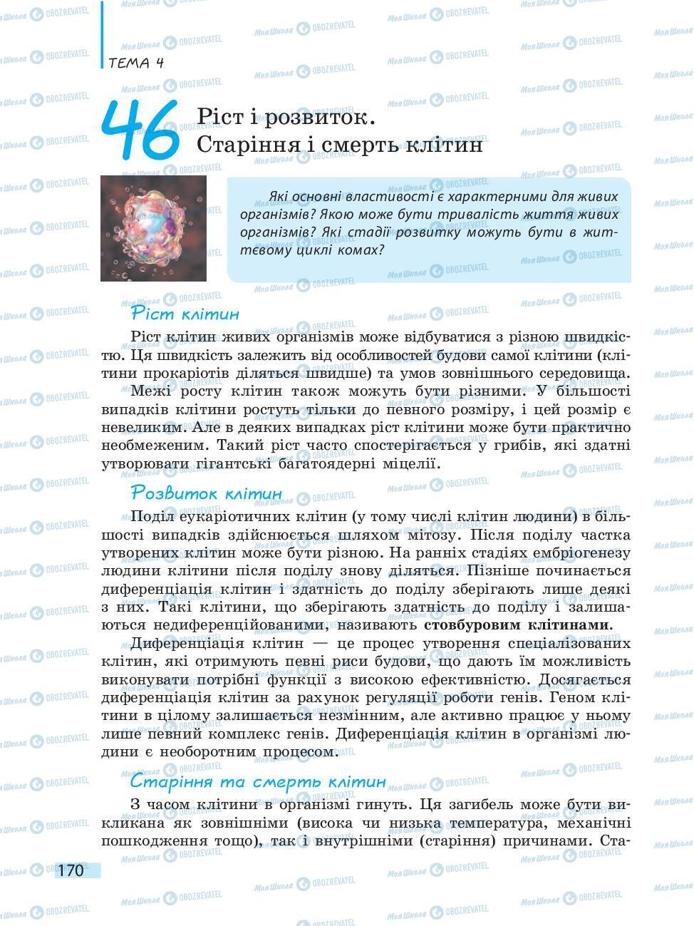 Учебники Биология 10 класс страница 170