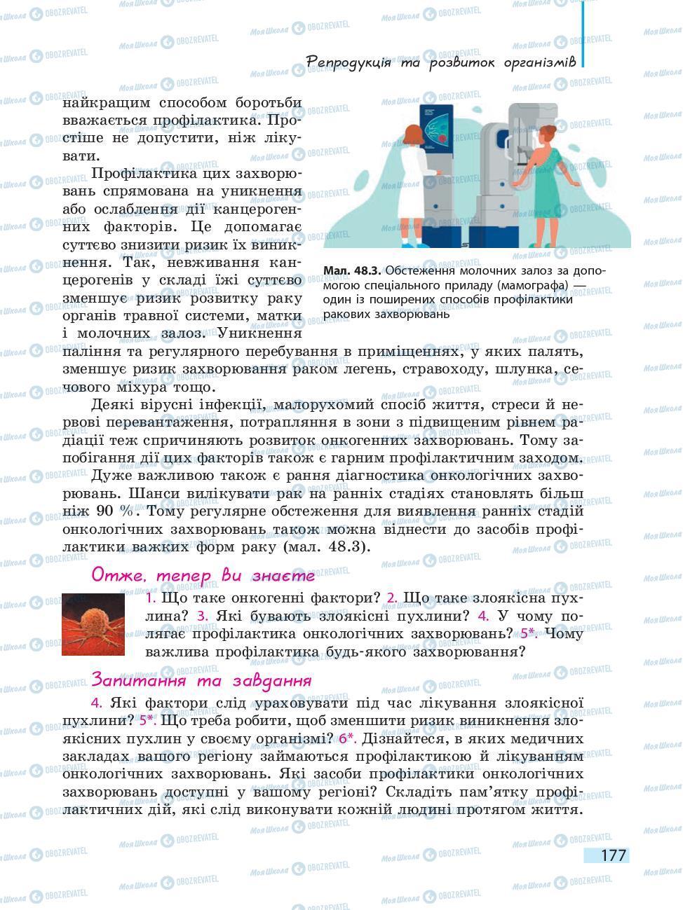 Учебники Биология 10 класс страница 177