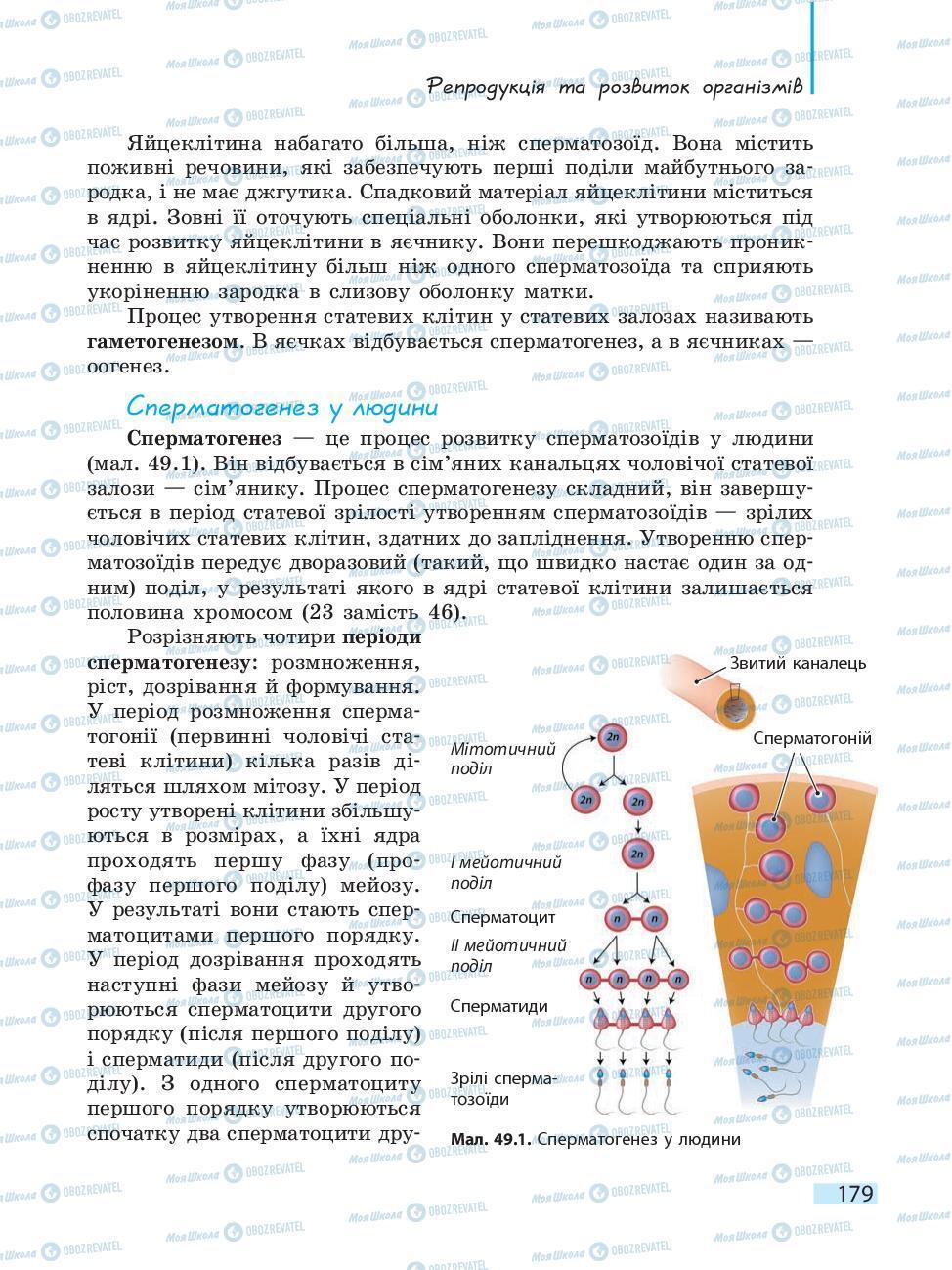 Підручники Біологія 10 клас сторінка 179