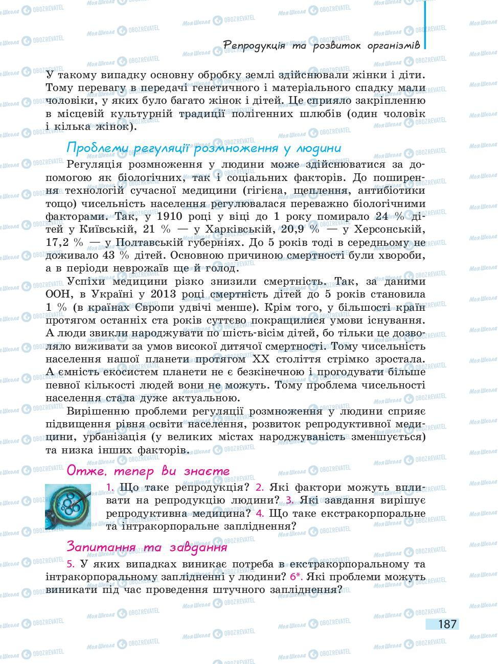 Підручники Біологія 10 клас сторінка 187