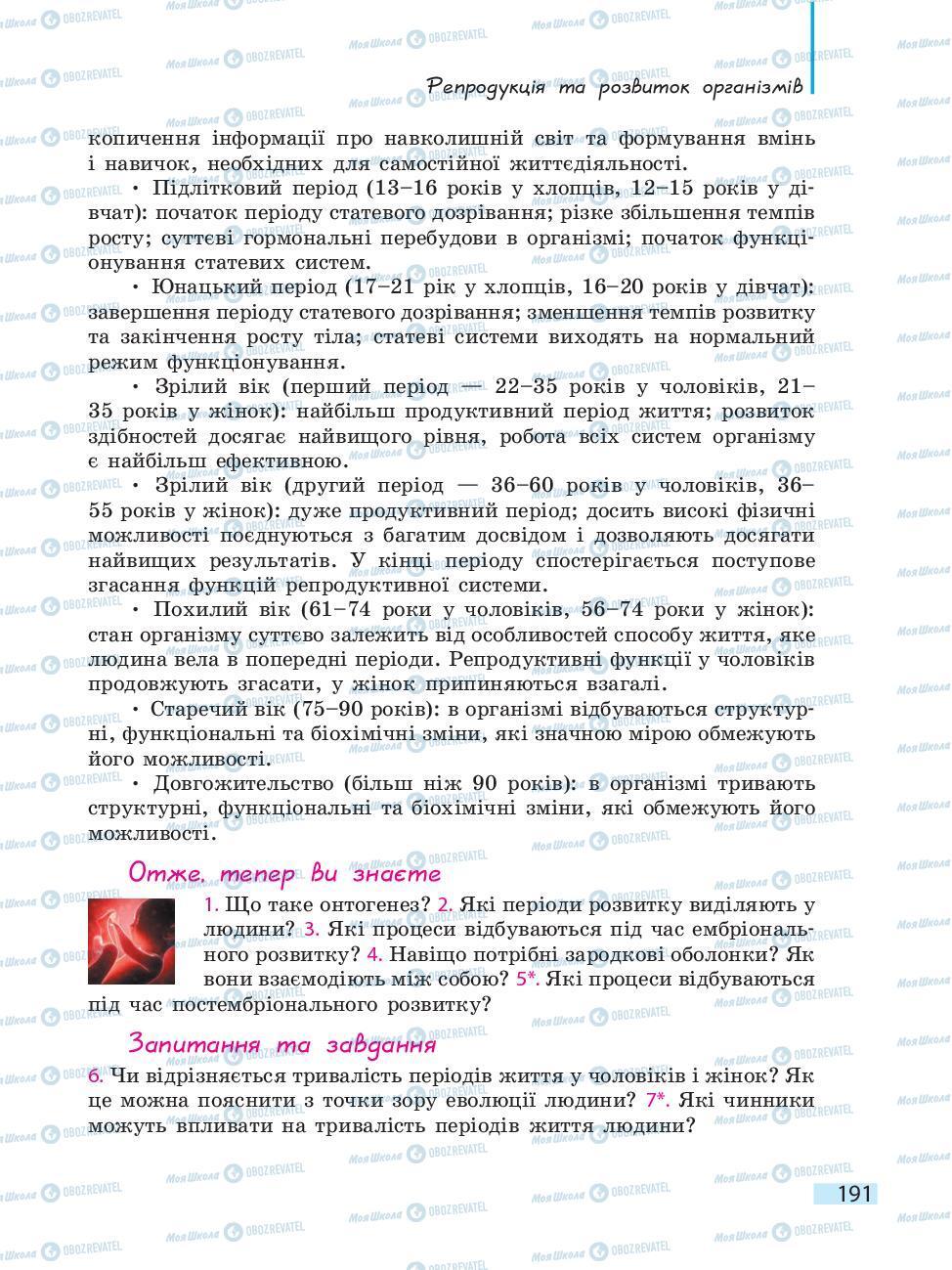 Підручники Біологія 10 клас сторінка 191