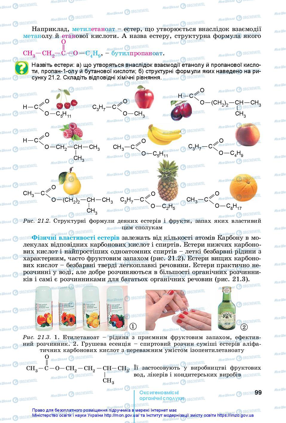 Учебники Химия 10 класс страница 99