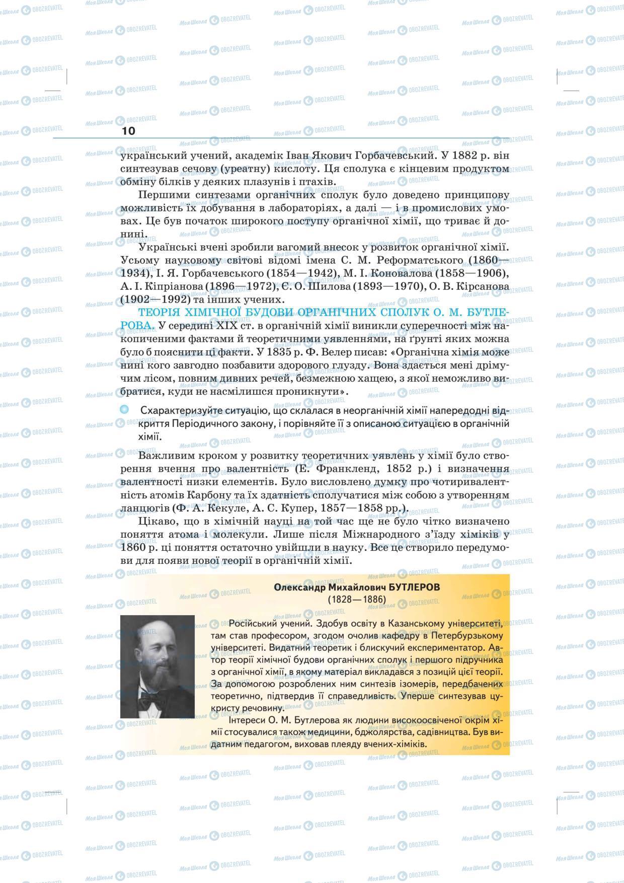 Підручники Хімія 10 клас сторінка 10