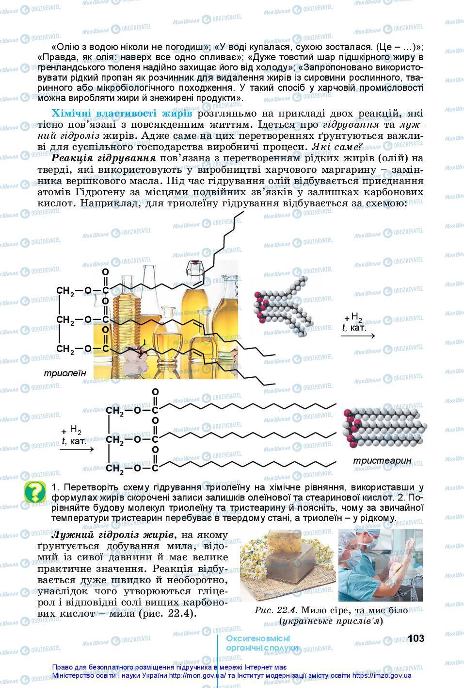 Учебники Химия 10 класс страница 103