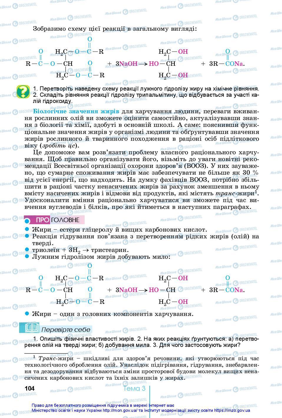 Учебники Химия 10 класс страница 104