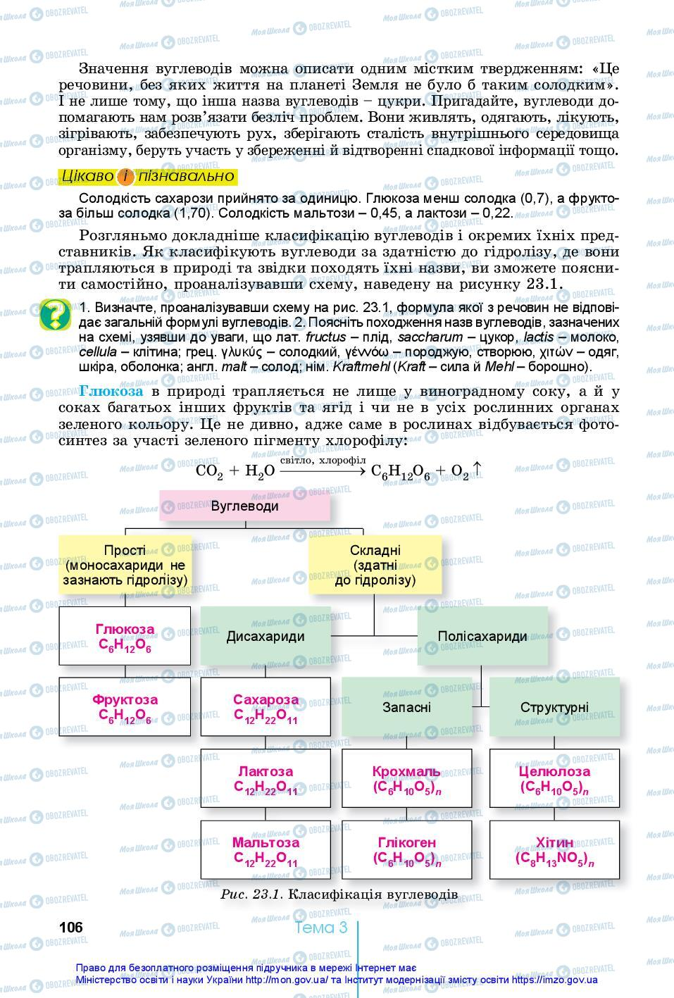 Учебники Химия 10 класс страница 106