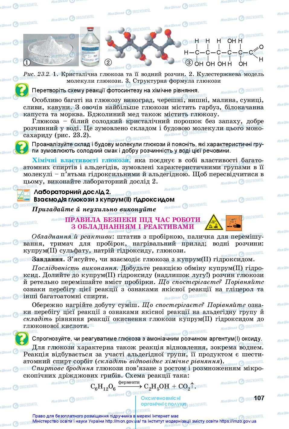 Учебники Химия 10 класс страница 107