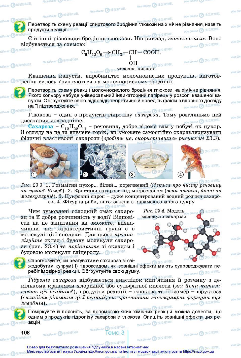 Учебники Химия 10 класс страница 108