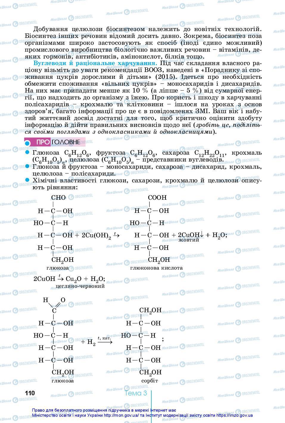 Учебники Химия 10 класс страница 110