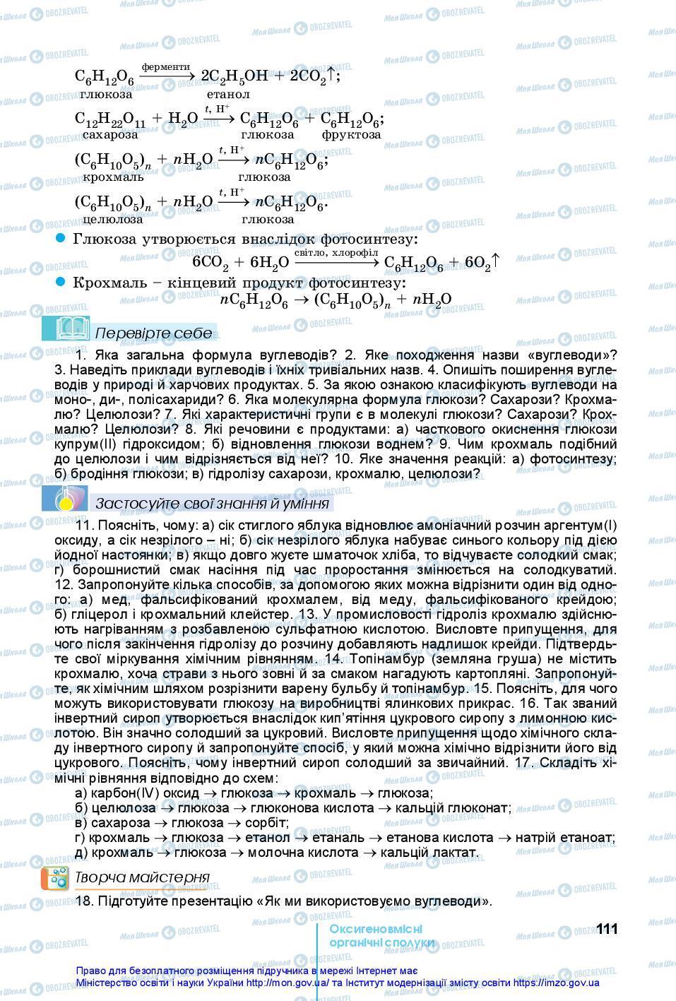 Учебники Химия 10 класс страница 111